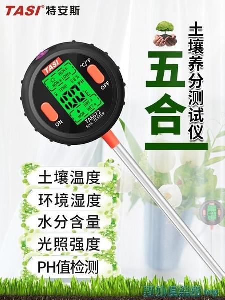 土壤檢測儀 土壤檢測儀酸度濕度計家用盆栽花盆測花用PH值測試筆酸堿度測試儀 快速出貨