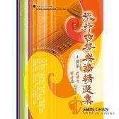流行古箏樂譜精選集 (六)