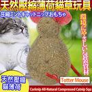【培菓平價寵物網】美國CosmicCatnip宇宙貓 》100%全天然壓縮薄荷貓草玩具-妙妙鼠