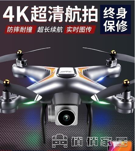 空拍機 無人機高清專業4K航拍四軸飛行器小型遙控飛機航模小學生兒童玩具 YYJ 俏俏家居