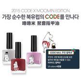 韓國 CODE GLOKOLOR x MOOMIN 嚕嚕米 聚會指甲油 聯名限量款 10ml