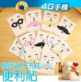 韓版創意文具 記事貼 兒童文具 韓國鬍子便利貼 鬍子先生可愛便利貼 N次貼 造型記事貼【4G手機】