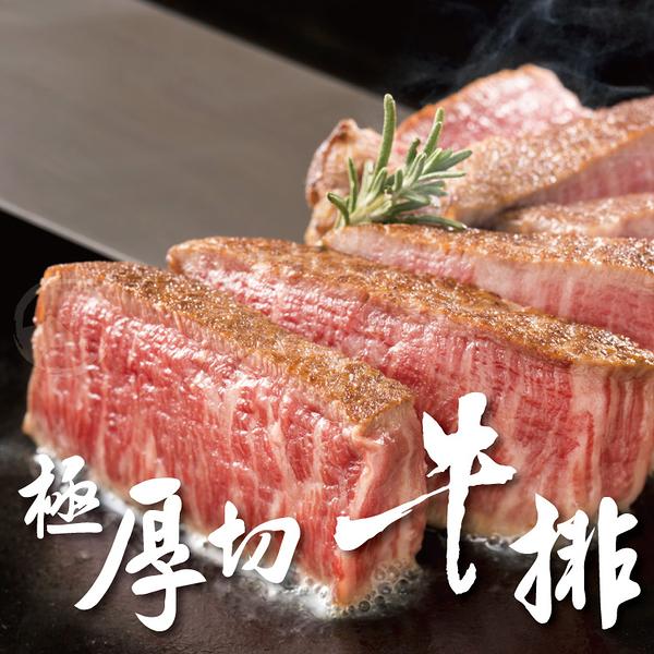 【欣明生鮮】澳洲日本種M9+極厚切和牛牛排4片組(300公克/1片)