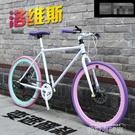 洛維斯變速死飛自行車男女式活飛單車公路雙碟剎實心胎成人學生 依凡卡時尚