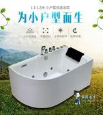 壓克力浴缸 小戶型浴缸日式扇形浴缸 家用成人1.2米迷你壓克力加深小浴缸T 2款