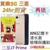 三星 J7 Prime 雙卡手機32G,送 32G記憶卡+清水套+玻璃保護貼,24期0利率,Samsung G610
