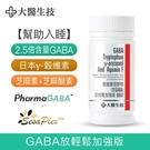 麩胺酸發酵物(含GABA)放輕鬆加強版 ...