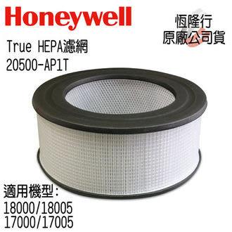 【原廠公司貨】請勿使用山寨品無保固唷~恆隆行代理 Honeywell HEPA濾心 20500-AP1T 適用 18000/17000
