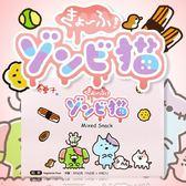 豆之家航空米果 殭屍貓禮盒【櫻桃飾品】【28661】