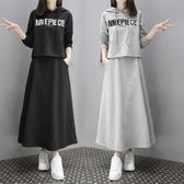 春秋新款長款連帽上衣女裙休閒韓版時尚時髦兩件套裝潮夏季新品