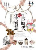 (二手書)江戶時代的生活智慧:飲食.節氣.養生.娛樂.防災,從圖解漫畫中感受江戶..