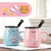 馬克杯 創意陶瓷杯子可愛馬克杯帶蓋帶勺情侶水杯辦公室大容量牛奶咖啡杯