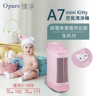 【Opure 臻淨】A7 mimi KT免耗材靜電集塵電漿抑菌DC直流節能空氣清淨機