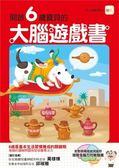 【東雨】開啟6歲寶寶的大腦遊戲書