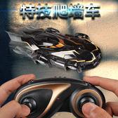 爬墻車遙控車充電無線遙控電動吸墻兒童賽車4-10歲12玩具男孩 智聯igo