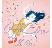 藍婷 Offline CD 免運 (購潮8) 4713249231611