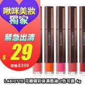 【即期出清】LABIOTTE 花瓣璃彩保濕唇釉 9色可選 4g