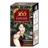 566美色護髮染髮霜-3B魅力柔黑(40g*2)