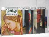 【書寶二手書T1/藝術_E47】巨匠美術周刊_31~40冊間_10本合售_喬托等