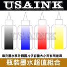 USAINK ~ Lexmark  100cc 瓶裝墨水組合  (黑色/藍色/紅色/黃色瓶裝墨水 共4瓶.免運)