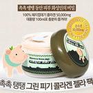 Elizavecca 小綠豬膠原蛋白精華霜(晚安面膜)100g【AN SHOP】