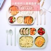 兒童餐具 小麥秸稈兒童餐盤叉勺套裝幼兒園餐盤分格卡通輔食碗寶寶防摔餐具【免運】