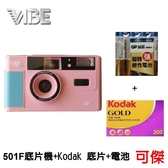 德國 VIBE 501F 底片相機+Kodak 底片+4號電池 套組 傻瓜相機 傳統膠捲 相機 復古風格 熱銷商品 可傑