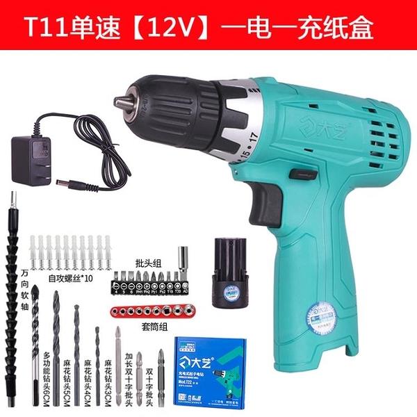 電鑽 充電手鑚12V多功能家用16V電動手電鑚雙速鋰電手搶【母親節禮物】