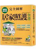 居家照護全書【全圖解】:日常起居‧飲食調理‧心理建設‧長照資源‧疾病護理‧失智對