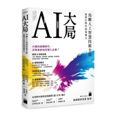 AI大局(鳥瞰人工智慧技術全貌.重塑AI時代的領導力)