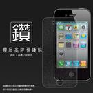 ◆鑽石螢幕保護貼 Apple 蘋果 iP...