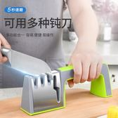 磨刀器家用磨刀石菜刀磨刀棒創意實用廚房用品小工具神器 618降價