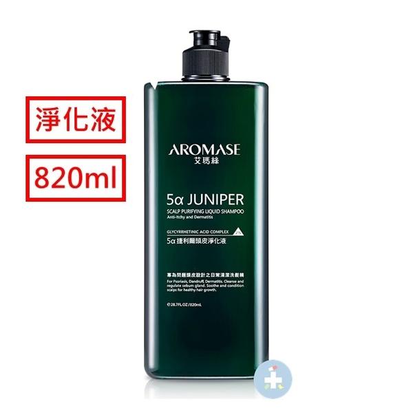 【艾瑪絲】5α捷利爾頭皮淨化液(2%) (820mL) 補充瓶 Aromase