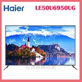 世博惠購物網◆Haier海爾 50型 4K智慧聲控聯網液晶顯示器 LE50U6950UG◆台北、新竹實體門市