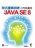 程式邏輯訓練入門與運用:使用JAVA SE 8