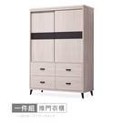 【時尚屋】[RV8]納希4.5x7尺衣櫃RV8-B110-免運費/免組裝/衣櫃
