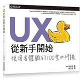 UX從新手開始|使用者體驗的100堂必修課