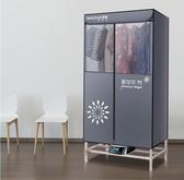 乾衣機 可折疊乾衣機衣服寶寶烘乾機家用速乾雙層烘風乾器烘烤衣機器靜音    汪喵百貨
