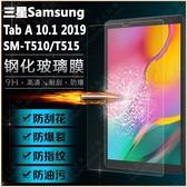現貨 平板鋼化膜 三星 Galaxy Tab A 10.1 2019版 T510 T515 玻璃貼 9H防爆鋼化膜 超強防護 螢幕保護貼