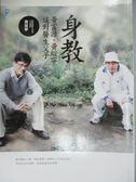 【書寶二手書T6/親子_JRR】身教-黃富源黃瑽寧這對醫生父子_黃瑽寧
