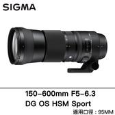 SIGMA 150-600mm F5-6.3 DG OS HSM   C恆伸公司貨 刷卡分期零利率  +1元 再送:防水大砲雨衣