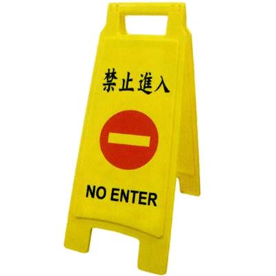 禁止進入 直立警示牌/告示牌/標示牌 NO.1404