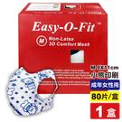 超服貼3D立體口罩(M號9-11cm 成年女性)(小熊印花)80片/盒(台灣製造 細菌過濾BFE平均高達95%)專品藥局