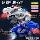 電動恐龍玩具仿真動物兒童大號男孩霸王龍模型套裝萬向噴霧機械龍 完美居家生活館