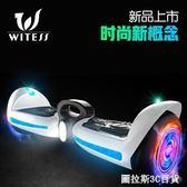 平衡車 WIQMESS雙輪體感電動扭扭車兒童成人兩輪智慧漂移思維代步車平衡車 QM【圖拉斯3C百貨】