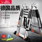 鎂多力伸縮梯子人字梯鋁合金加厚折疊梯家用多功能升降梯工程樓梯