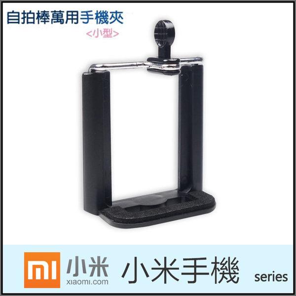 ◆手機自拍夾/固定夾/雲台/自拍棒雲台/小米 Xiaomi 小米2S MI2S/小米3 MI3/小米4 MI4/小米4i/小米 Note