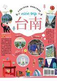 台南nice trip