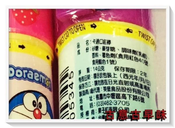 古意古早味 口紅糖(多拉A夢/5支裝)棒棒糖 懷舊零食 糖果 硬糖 葡萄 櫻桃 草莓