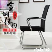 辦公椅 辦公椅家用電腦椅職員簡約會議椅子網布麻將椅學生宿舍四腳椅 【全館9折】